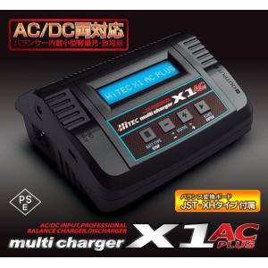 (売切れゴメン)ハイテック(HiTEC)/44165/マルチチャージャーX1  AC プラス オールマイティ多機能充・放電器※バルク品