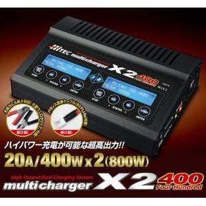 (数量限定50%オフ)ハイテック(HiTEC)/44170/【バルク品】マルチチャージャー X2 400 DC充電器 バランサー内蔵 充・放電器