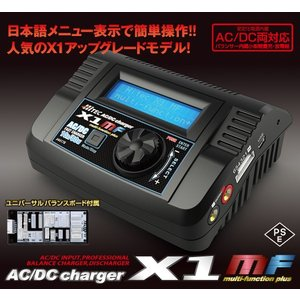 (数量限定50%オフ)ハイテック/44176/【バルク品】マルチチャージャー X1 MF バランサー内蔵オールマイティ充・放電器(ACタイプ)