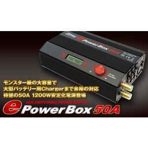 (数量限定38%オフ)ハイテック(HiTEC)/44213/ePowerBox 50A(イーパワーボックス50A)安定化電源|rc-yumekukan