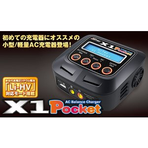 (数量限定特価)ハイテック/44241/AC Balance Charger X1 Pocketバランサー内蔵・オールマイティ多機能 充・放電器