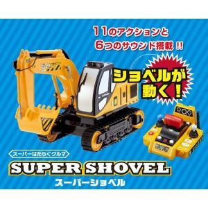 (30%オフ)CCP/はたらくクルマ建設車 スーパーショベル 27MHz|rc-yumekukan