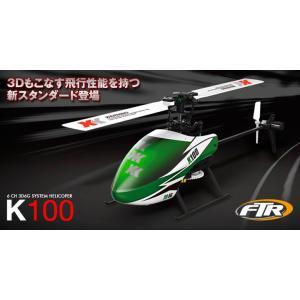 (台数限定32%オフ)ハイテック(HiTEC)/K100/6ch 3D6Gシステムヘリコプター K100 プロポ付RTFキット|rc-yumekukan