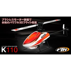 (台数限定32%オフ)ハイテック(HiTEC)/K110/6ch ブラシレスモーター 3D6Gシステムヘリコプター K110 プロポ付RTFキット|rc-yumekukan