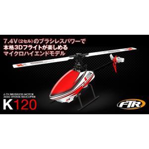 (台数限定32%オフ)ハイテック(HiTEC)/K120/6ch ブラシレスモーター 3D6Gシステムヘリコプター K120 プロポ付RTFキット|rc-yumekukan