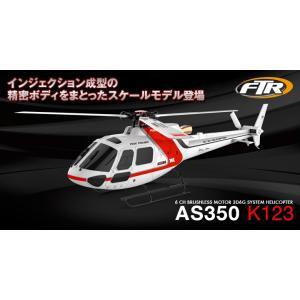 (台数限定32%オフ)ハイテック(HiTEC)/K123/6ch ブラシレスモーター 3D6Gシステムヘリコプター AS350 K123(エキュレイユ350)プロポ付RTFキット|rc-yumekukan