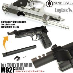 LayLax(ライラクス)/LA140395/東京マルイ M92F用 コンペンセイターアウター(ブラック)