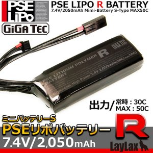 【ネコポス対応】LayLax(ライラクス)/LA141064/PSEリポバッテリー