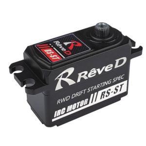 Reve D(レーヴ・ディー)/RS-ST/RS-ST RWDドリフト専用ハイトルク デジタルサーボ|ラジコン夢空間