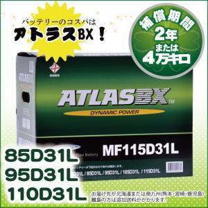ATLAS 115D31L アトラス バッテリー 自動車用 (互換 95D31L/105D31L/135D31L)|rca