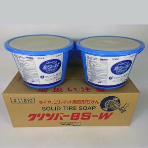(2個セット)コスモビューティー クリンバー BS-W バケツ石鹸 ホワイト 6.5Kg×2 タイヤ・ホイール用|rca