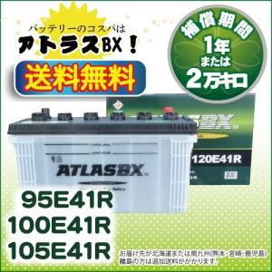 (送料無料)ATLAS 120E41R アトラス バッテリー 産業・大型車用 (互換 95E41R/105E41R/115E41R)|rca