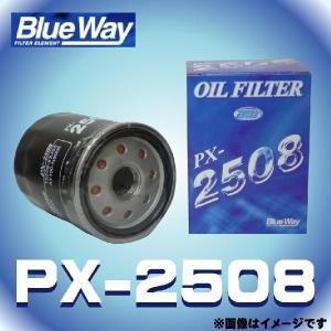 PX-2508 Blue Way ブルーウェイ オイルフィルター オイルエレメント 日産用|rca