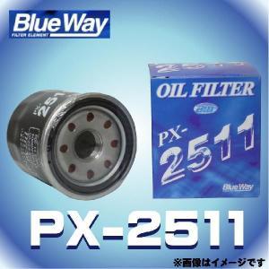 PX-2511 Blue Way ブルーウェイ オイルフィルター オイルエレメント 日産/マツダ/スバル用|rca