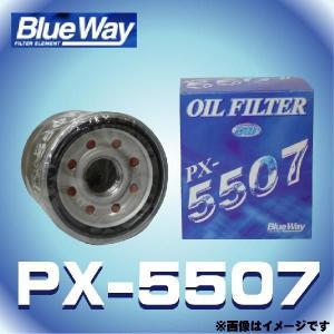 PX-5507 Blue Way ブルーウェイ オイルフィルター オイルエレメント ホンダ用|rca