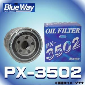 PX-3502 Blue Way ブルーウェイ オイルフィルター オイルエレメント マツダ/ミツビシ/いすゞ/ホンダ用|rca