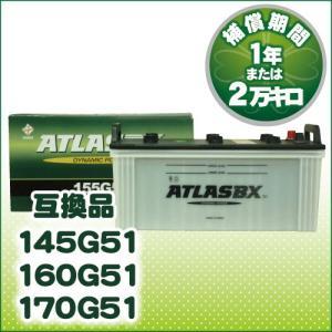 (送料無料)ATLAS 155G51 アトラス バッテリー 産業・大型車用 (互換 145G51/150G51)|rca