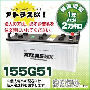 ATLAS 155G51 アトラス バッテリー 産業・大型車用 (互換 145G51/150G51)|rca