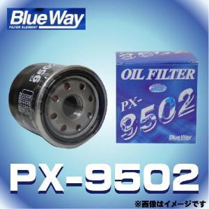 PX-9502 Blue Way ブルーウェイ オイルフィルター オイルエレメント ダイハツ/マツダ/スズキ用|rca