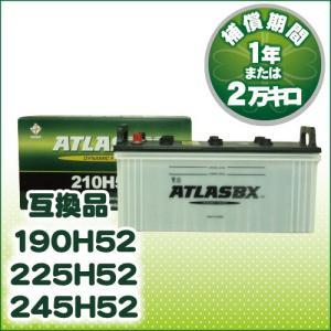 (送料無料)ATLAS 210H52 アトラス バッテリー 産業・大型車用  (互換 190H52/195H52)|rca