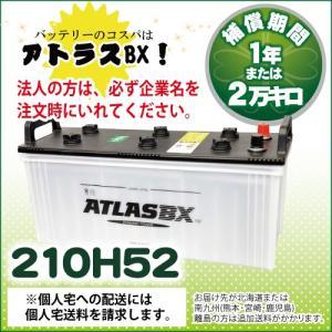 ATLAS 210H52 アトラス バッテリー 産業・大型車用  (互換 190H52/195H52)|rca