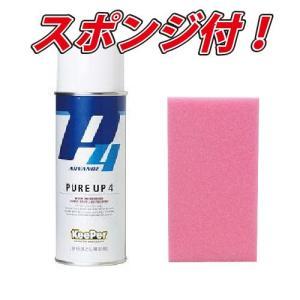 業務用 KeePer キーパー ピュアアップ4 鉄粉落とし 420ml rca