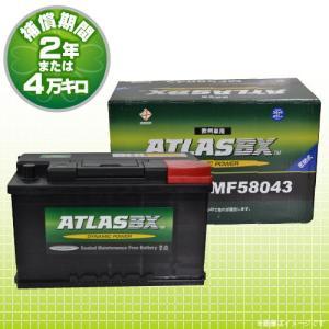 (送料無料)ATLAS MF58043 580-43 アトラス バッテリー 外国車用|rca