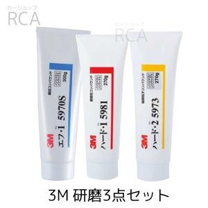 3M コンパウンド 研磨3点セット 5970S/ 5981/ 5973【ねり状】