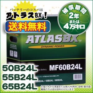 (送料無料)ATLAS 60B24L アトラス バッテリー 自動車用 (互換 46B24L/55B24L/65B24L)|rca