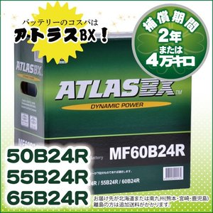 ATLAS 60B24R アトラス バッテリー 自動車用 (互換 46B24R/55B24R/65B24R)|rca