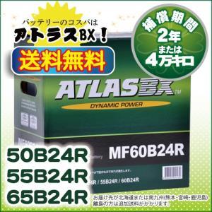 (送料無料)ATLAS 60B24R アトラス バッテリー 自動車用 (互換 46B24R/55B24R/65B24R)|rca