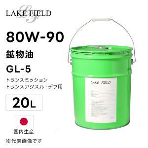 LAKE FIELD  HPマルチギヤ デフオイル 80W-90 GL-5 20L 鉱物油 国産 |rca
