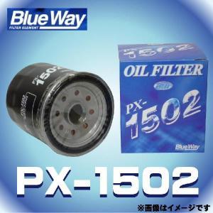 PX-1502 Blue Way ブルーウェイ オイルフィルター オイルエレメント トヨタ用|rca