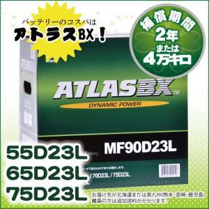 ATLAS 90D23L アトラス バッテリー 自動車用 (互換 55D23L/75D23L/80D23L)|rca