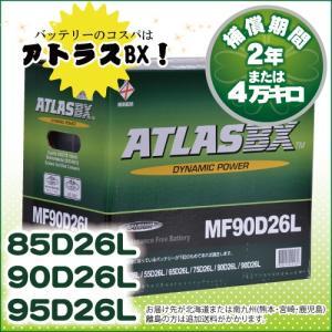 ATLAS 90D26L アトラス バッテリー 自動車用 (互換 80D26L/85D26L/95D26L)|rca
