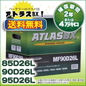 (送料無料)ATLAS 90D26L アトラス バッテリー 自動車用 (互換 80D26L/85D26L/95D26L)|rca