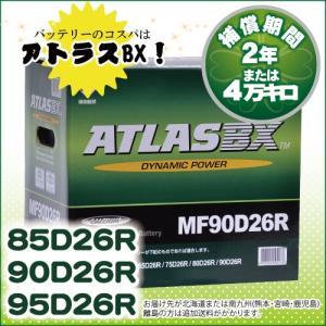 ATLAS 90D26R アトラス バッテリー 自動車用 (互換 80D26R/85D26R/95D26R)|rca