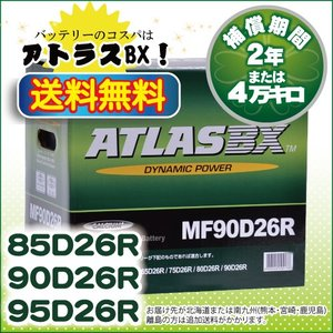 (送料無料)ATLAS 90D26R アトラス バッテリー 自動車用 (互換 80D26R/85D26R/95D26R)|rca