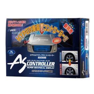 データシステム Datasystem   ASC680 エアサス&アクティブサスコントローラー|rca