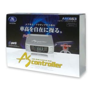 データシステム Datasystem   ASE663 エアサス&アクティブサスコントローラー|rca