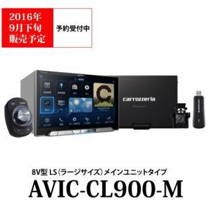 carrozzeria  AVIC-CL900-M  8V型ワイドXGA LS(ラージサイズ)AV一体型サイバーナビ  マルチドライブアシストユニットセット|rca