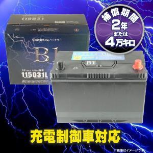 B-1 115D31L  密閉式 12V72AH  充電制御車・普通車対応バッテリー