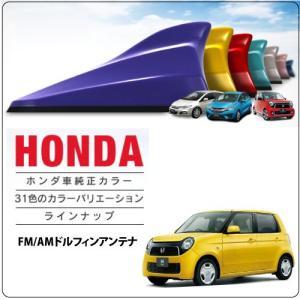 ビートソニック  FM/AM  ホンダ/HONDA純正カラー  ドルフィンアンテナ (カラー選択)