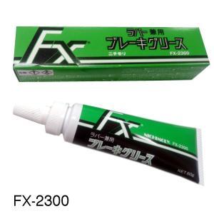 ニチモリ ラバー兼用 ブレーキグリース  FX2300|rca