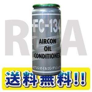 (50本セット)グラン化学 HFC-134a(R134a) エアコンオイルコンディショナー 50cc×50本|rca