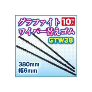 グラファイトワイパー替えゴム 380mm 10本入|rca