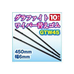 グラファイトワイパー替えゴム 450mm 10本入|rca