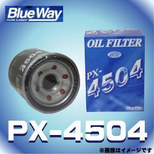 PX-4504 Blue Way ブルーウェイ オイルフィルター オイルエレメント マツダ/ミツビシ用|rca