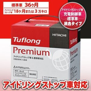 K-42R/ 55B19R   Tuflong Premium 日立化成 新神戸電機 ISS アイドリングストップ車対応バッテリー(K42R)