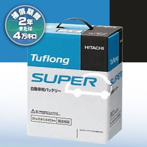 40B19L 日立化成 新神戸電機 自動車用バッテリー Tuflong SUPER